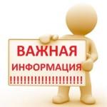 vazhnaya-informaciya