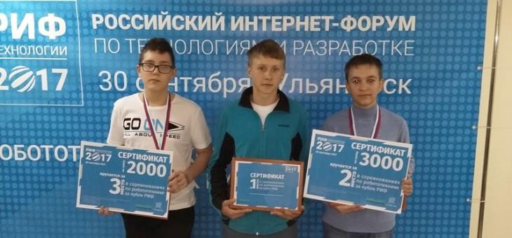 Российский интернет форум (РИФ 2017)