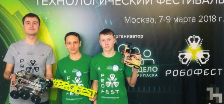 X Всероссийский робототехнический фестиваль «РобоФест»