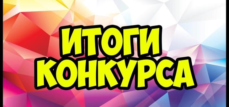 Итоги конкурса «Русский хоровод»