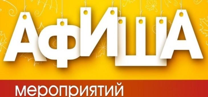 Афиша культурных событий с 6 по 9 мая