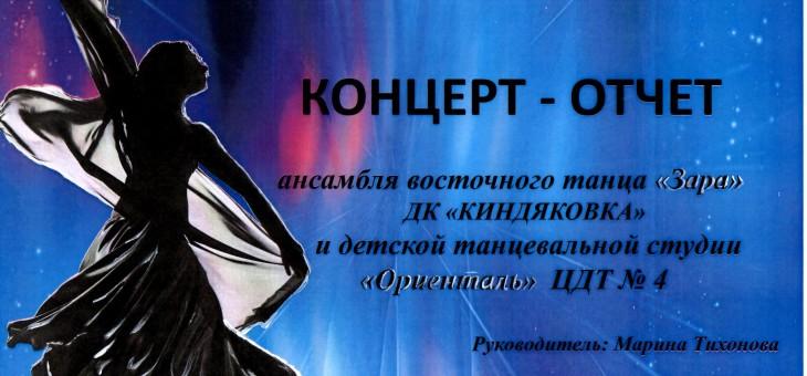 Приглашаем на отчетный концерт студии «Ориенталь»