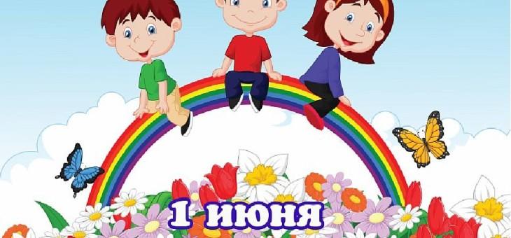 Ульяновцы отметят Международный День защиты детей