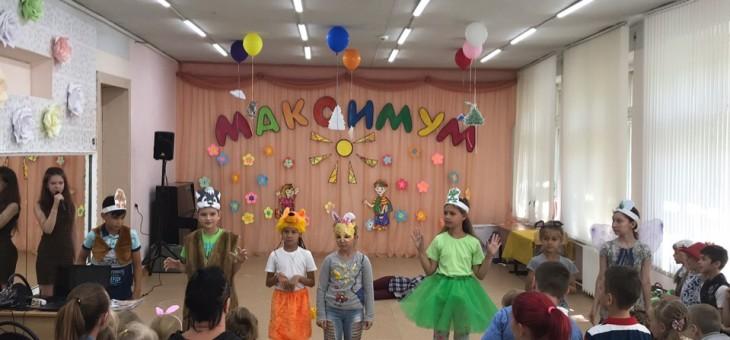 Сказочный лагерь «Максимум»