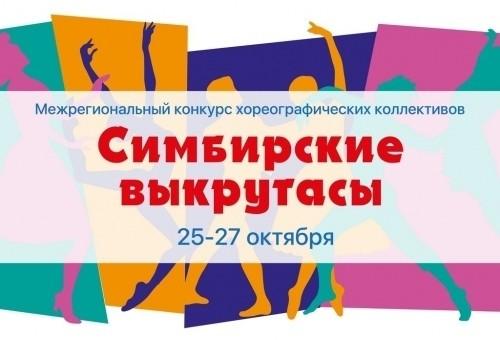 Участие в I межрегиональном конкурсе «Симбирские выкрутасы»