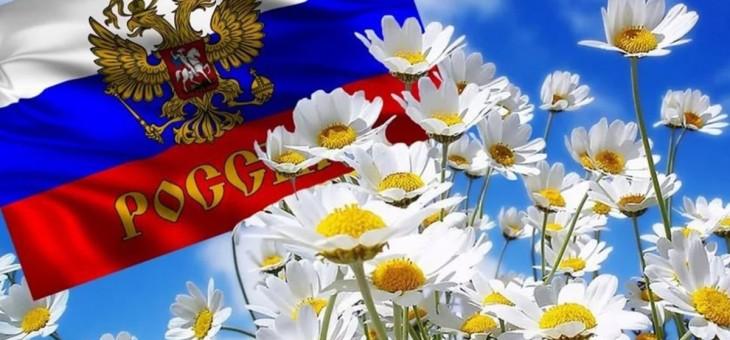 Празднование Дня России!