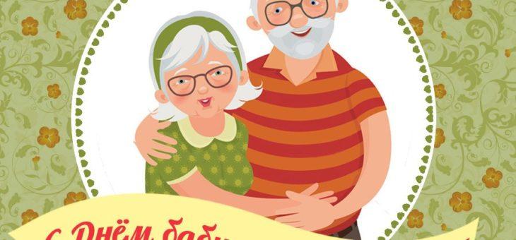 Поздравляем с днем бабушек и дедушек!