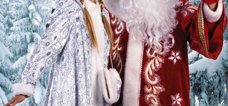 Новогодний марафон. Часть 3. Дед Мороз и Снегурочка.