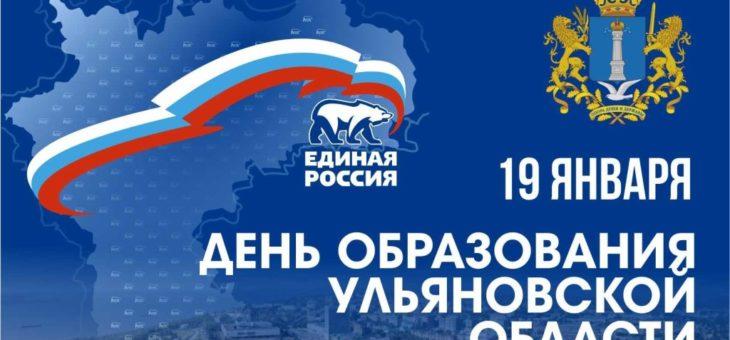 Поздравляем Ульяновскую область!!!