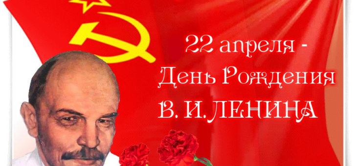 22 апреля — День рождения Ленина.