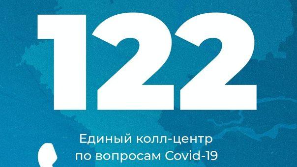 Внимание! Единая региональная служба 122! Консультации по вопросам COVID-19!