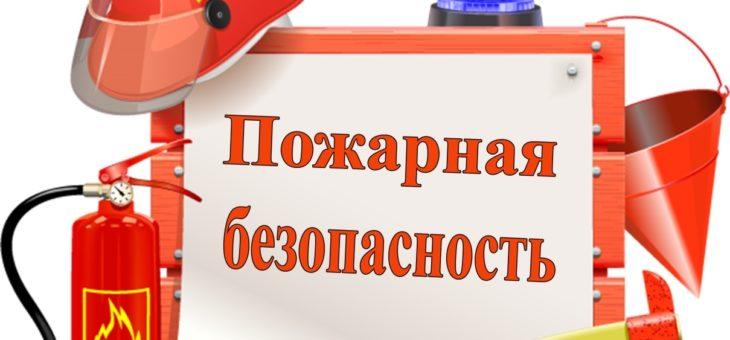 Внимание! Профилактика пожарной безопасности!